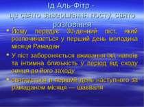 Ід Аль-Фітр - це свято завершення посту, свято розговіння Йому передує 30-ден...