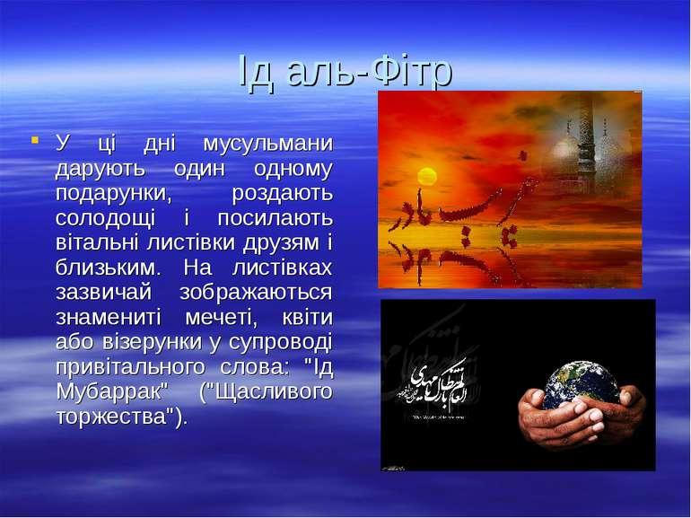 Ід аль-Фітр У ці дні мусульмани дарують один одному подарунки, роздають солод...