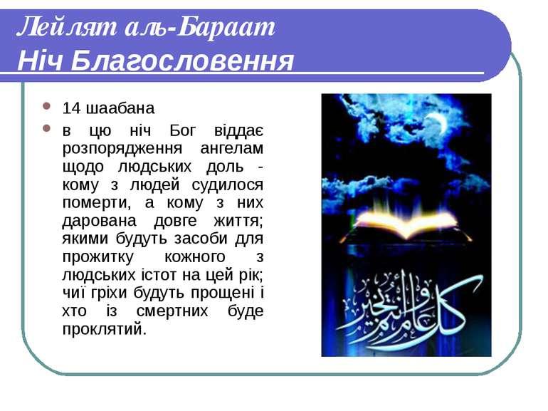 Лейлят аль-Бараат Ніч Благословення 14 шаабана в цю ніч Бог віддає розпорядже...