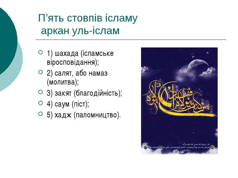 П'ять стовпів ісламу аркан уль-іслам 1) шахада (ісламське віросповідання); 2)...