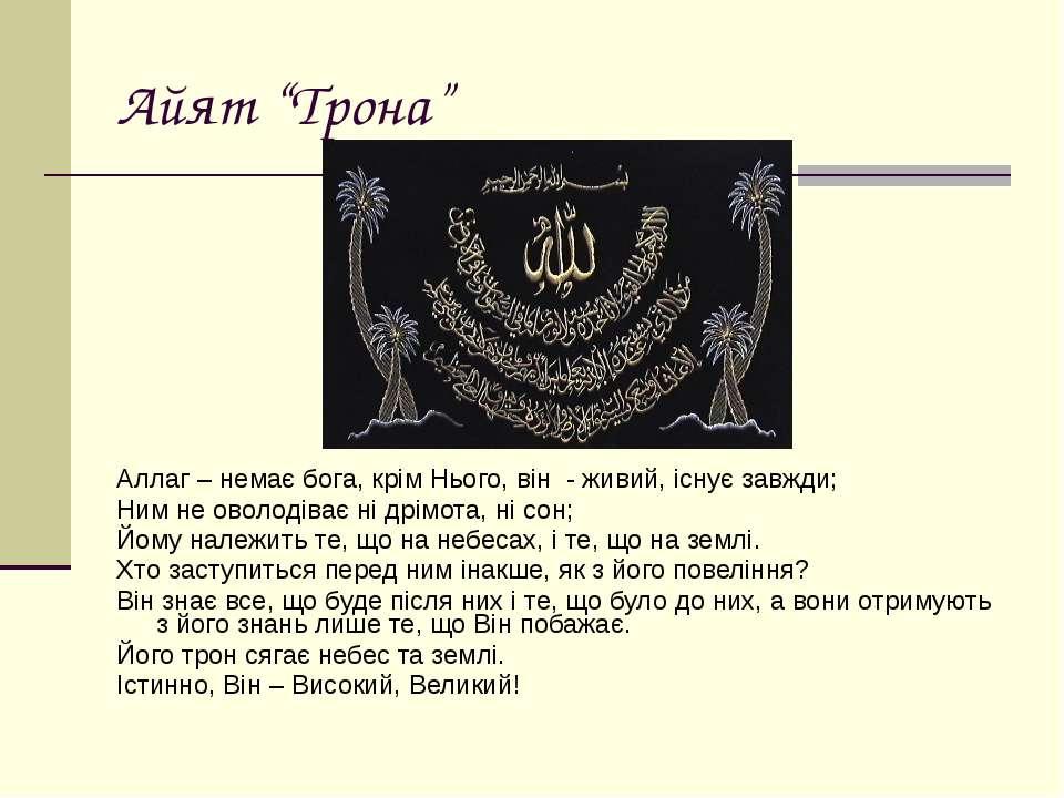 """Айят """"Трона"""" Аллаг – немає бога, крім Нього, він - живий, існує завжди; Ним н..."""