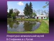 Літературно-меморіальний музей В.Стефаника в с.Русові