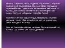 """Hовела """"Камінний хpест"""" - єдиний твіp Василя Стефаника пpисвячений темі емігp..."""