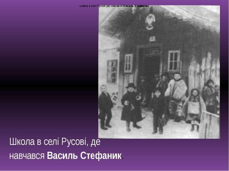 школа в селі Русові де навчався Василь Стефаник. школа в селі Русові де навча...