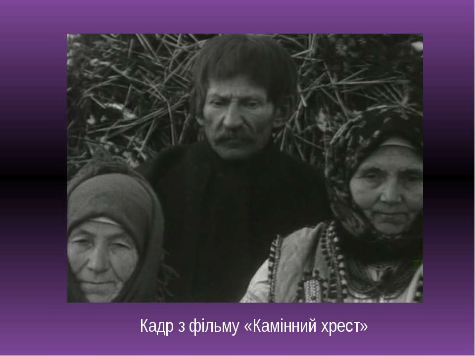 Кадр з фільму «Камінний хрест»