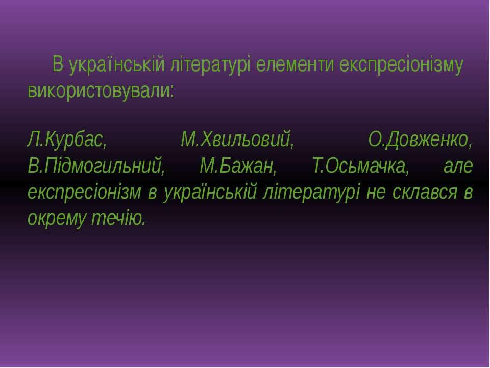 В українській літературі елементи експресіонізму використовували: Л.Курбас, М...