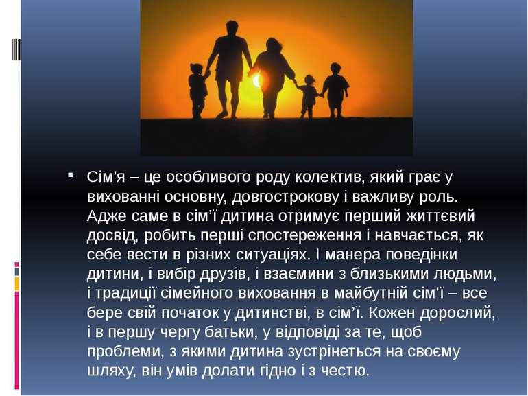 Сім'я – це особливого роду колектив, який грає у вихованні основну, довгостро...