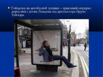Гойдалка на автобусній зупинці – приємний сюрприз дорослим і дітям Лондона ві...