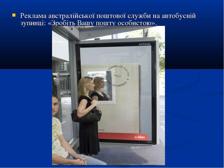 Реклама австралійської поштової служби на автобусній зупинці: «Зробіть Вашу п...