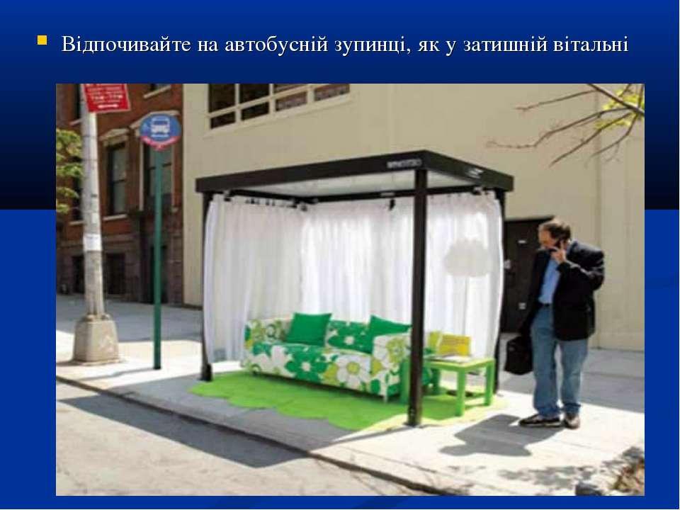 Відпочивайте на автобусній зупинці, як у затишній вітальні