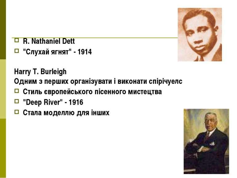 "R. Nathaniel Dett ""Слухай ягнят"" - 1914 Harry T. Burleigh Одним з перших орга..."