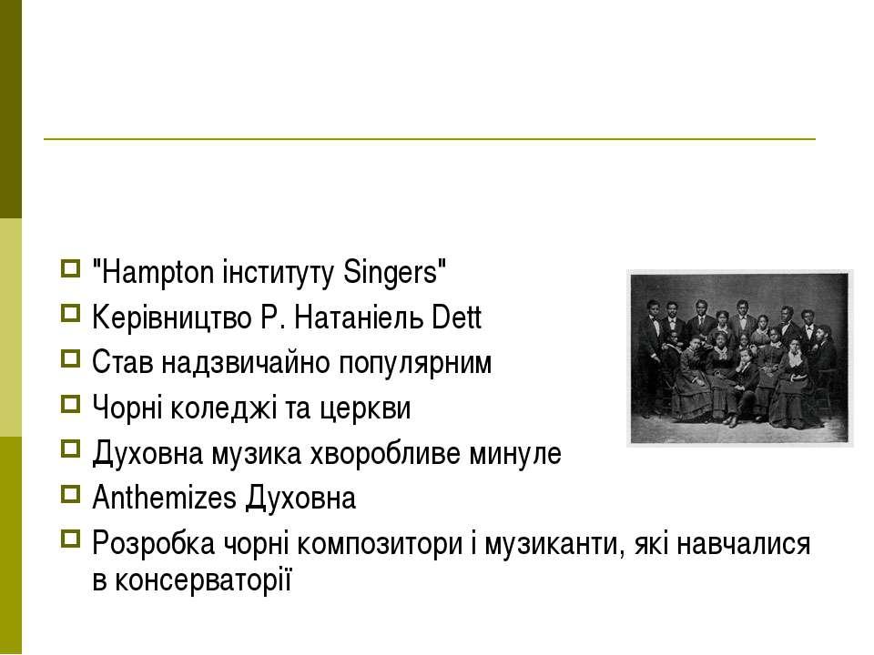 """""""Hampton інституту Singers"""" Керівництво Р. Натаніель Dett Став надзвичайно по..."""