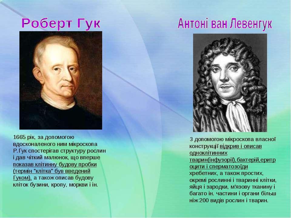 1665 рік, за допомогою вдосконаленого ним мікроскопа Р.Гук спостерігав структ...