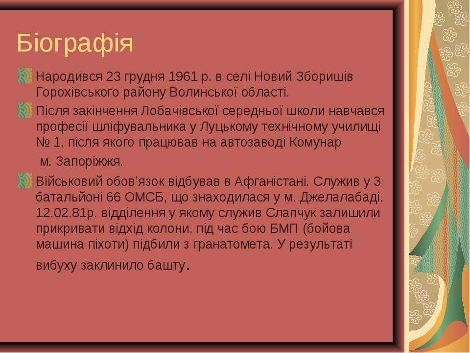Біографія Народився 23 грудня 1961 р. в селі Новий Зборишів Горохівського рай...
