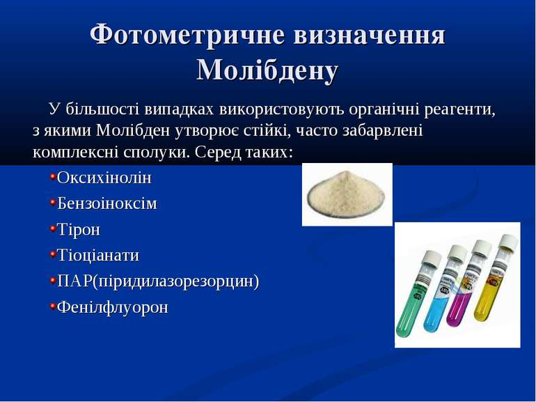 Фотометричне визначення Молібдену У більшості випадках використовують органіч...