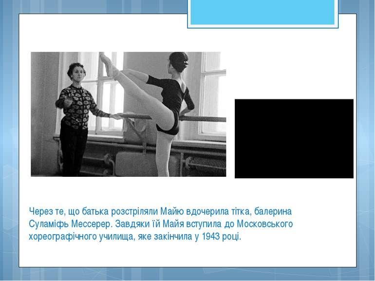 Через те, що батька розстріляли Майю вдочерила тітка, балерина Суламіфь Мессе...