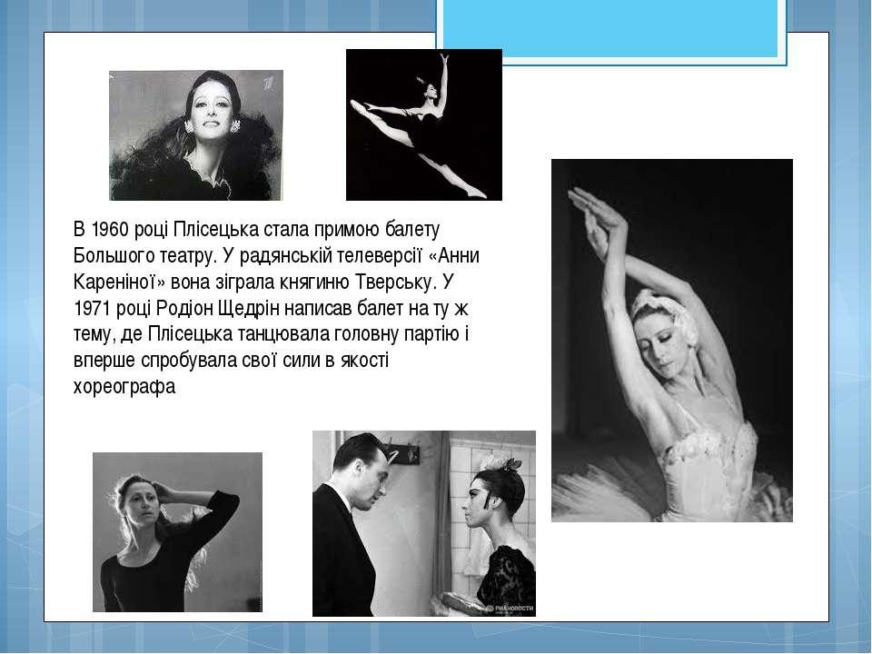 В 1960 році Плісецька стала примою балету Большого театру. У радянській телев...