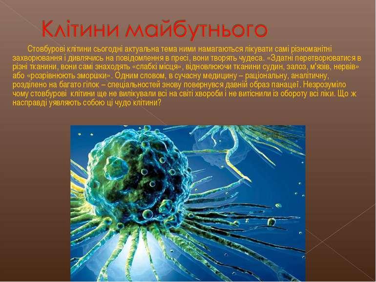 Стовбурові клітини сьогодні актуальна тема ними намагаються лікувати самі різ...