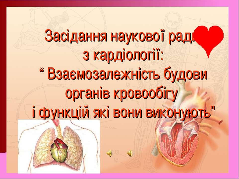 """Засідання наукової ради з кардіології: """" Взаємозалежність будови органів кров..."""