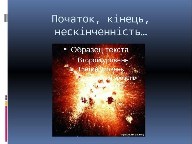 Початок, кінець, нескінченність…