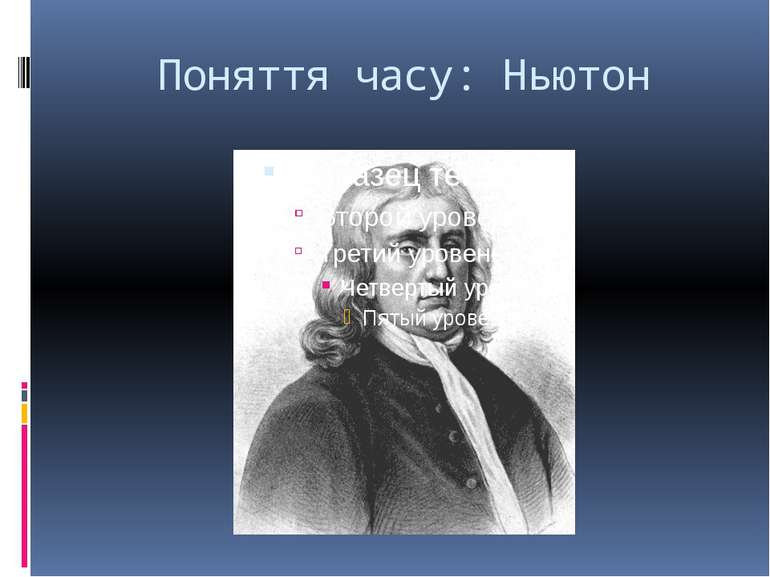 Поняття часу: Ньютон