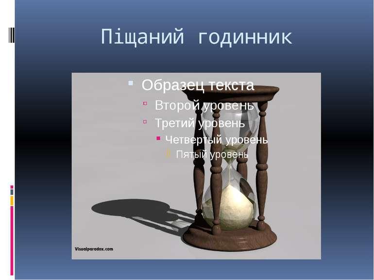 Піщаний годинник