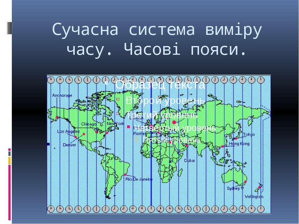 Сучасна система виміру часу. Часові пояси.