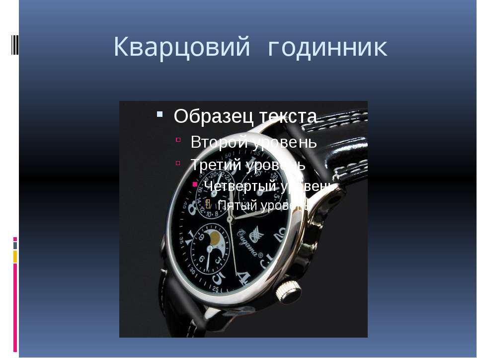 Кварцовий годинник