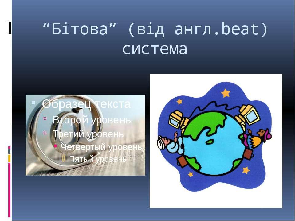 """""""Бітова"""" (від англ.beat) система"""