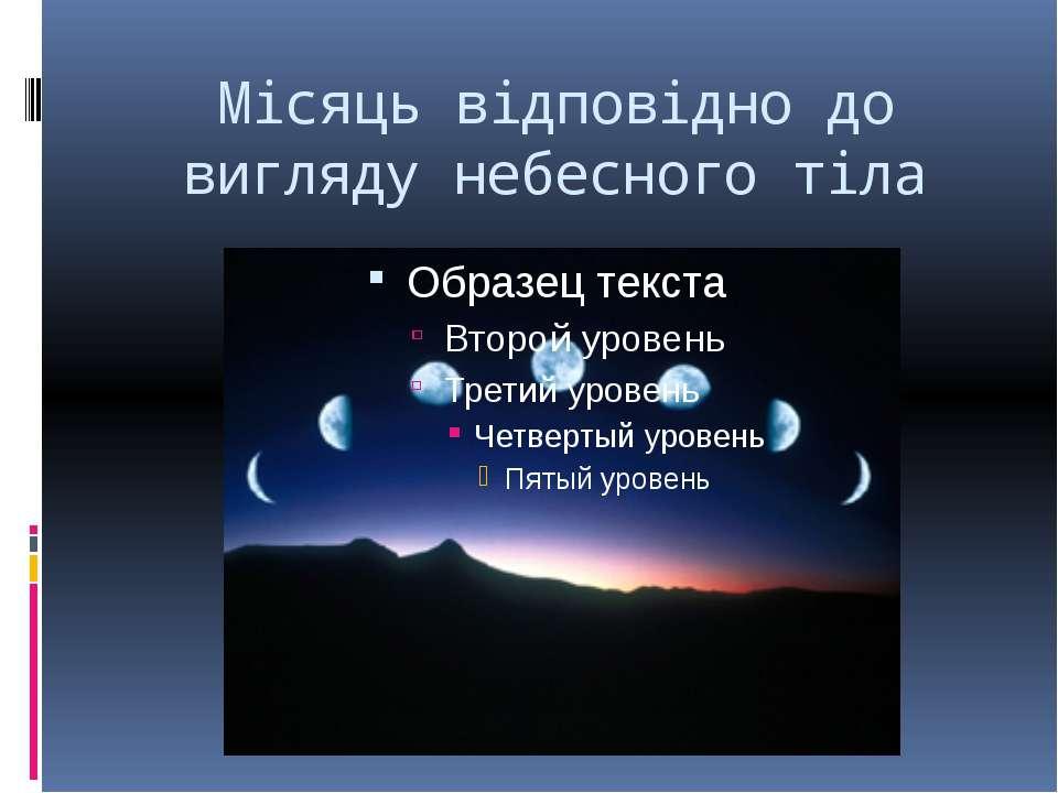 Місяць відповідно до вигляду небесного тіла
