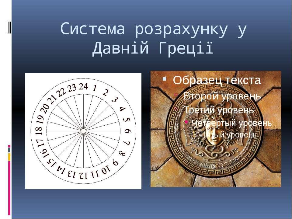 Система розрахунку у Давній Греції