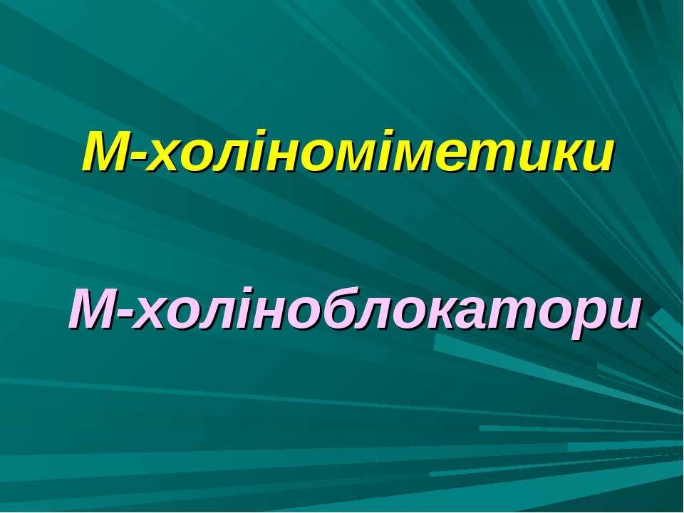 М-холіноміметики М-холіноблокатори