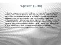 """""""Брехня"""" (1910) У ній автор порушує морально-філософську та етичну проблеми.Ц..."""