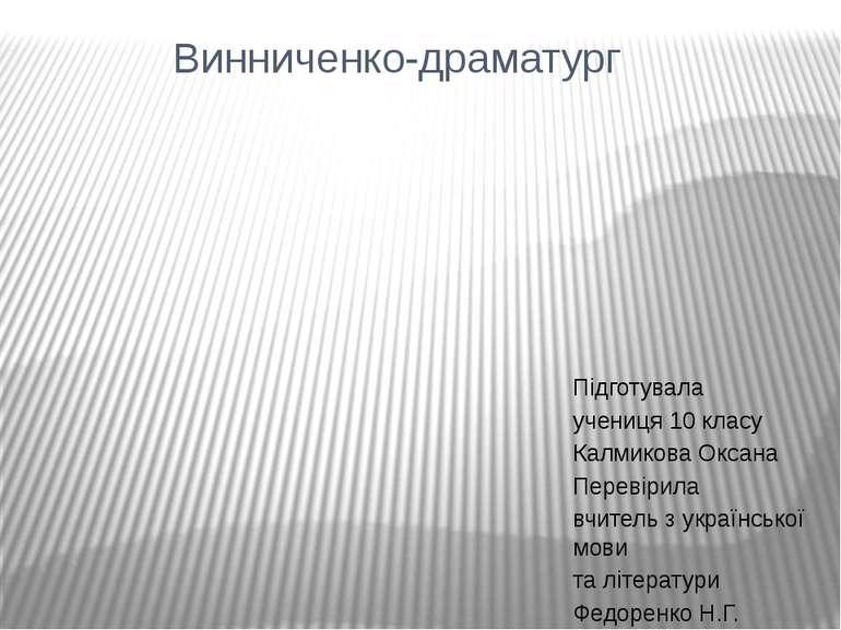 Винниченко-драматург Підготувала учениця 10 класу Калмикова Оксана Перевірила...