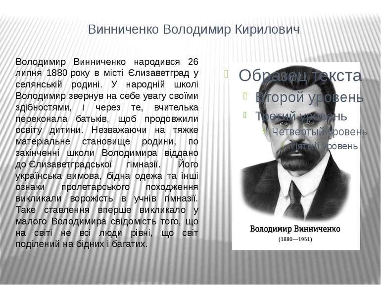 Винниченко Володимир Кирилович Володимир Винниченко народився 26 липня 1880р...
