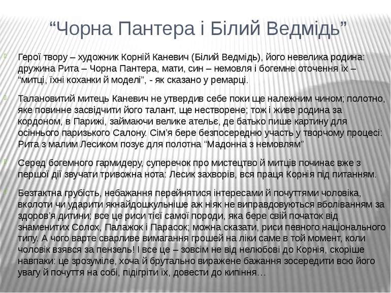 """""""Чорна Пантера і Білий Ведмідь"""" Герої твору – художник Корній Каневич (Білий ..."""