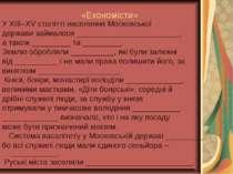«Економісти» У ХІІІ–ХV столітті населення Московської держави займалося _____...