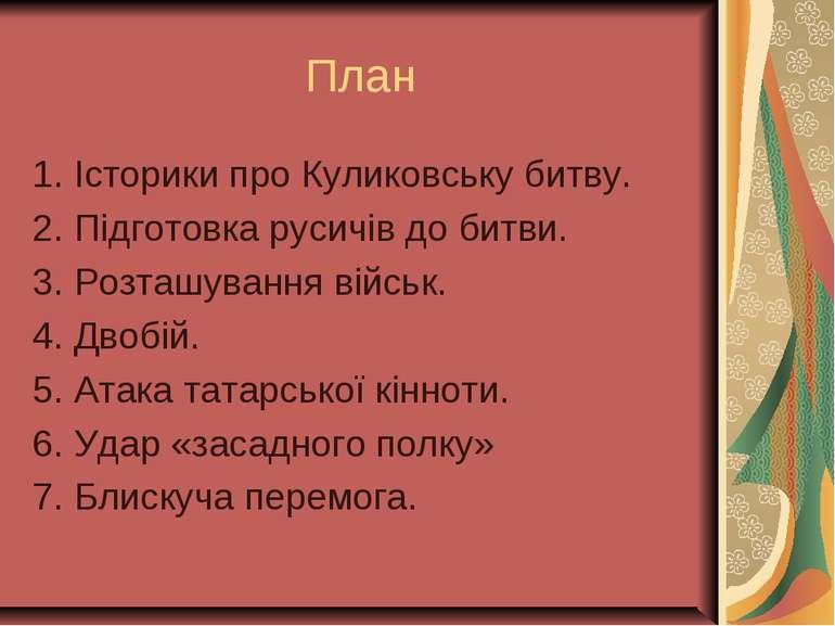 План 1. Історики про Куликовську битву. 2. Підготовка русичів до битви. 3. Ро...