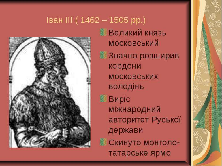 Іван ІІІ ( 1462 – 1505 рр.) Великий князь московський Значно розширив кордони...