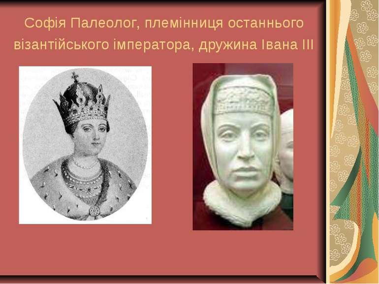 Софія Палеолог, племінниця останнього візантійського імператора, дружина Іван...