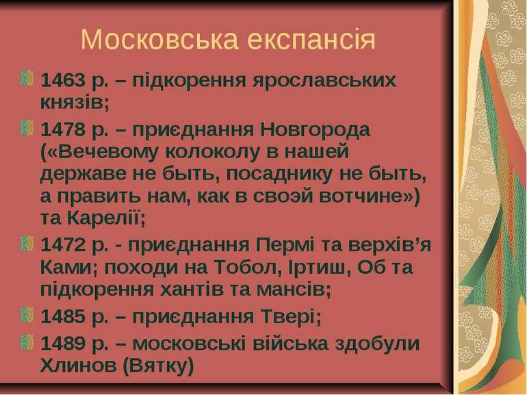 Московська експансія 1463 р. – підкорення ярославських князів; 1478 р. – приє...