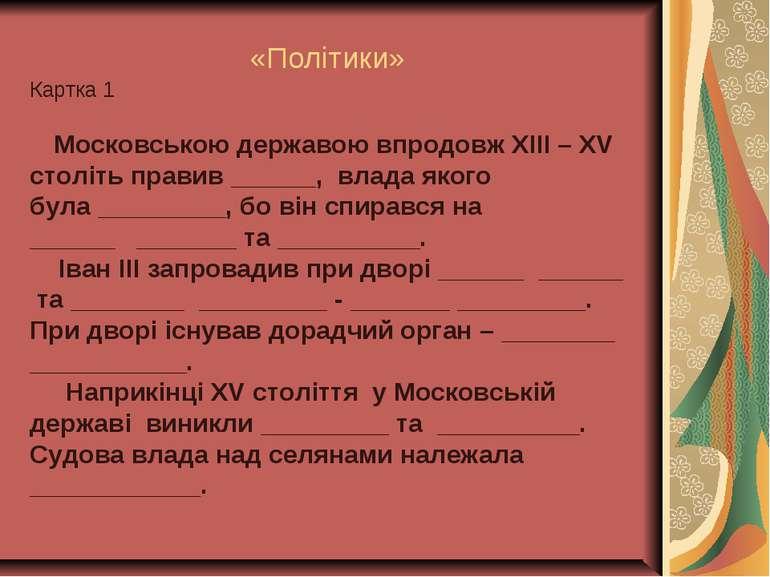 «Політики» Картка 1 Московською державою впродовж ХІІІ – ХV століть правив __...