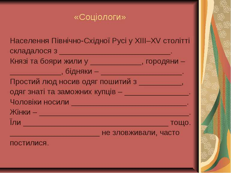 «Соціологи» Населення Північно-Східної Русі у ХІІІ–ХV столітті складалося з _...