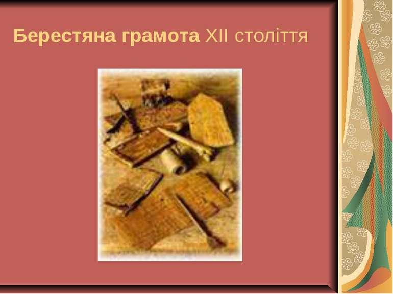 Берестяна грамота XII століття