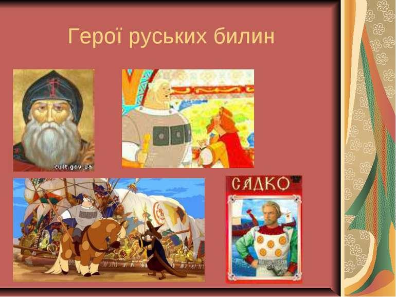 Герої руських билин