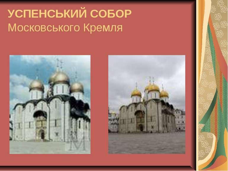 УСПЕНСЬКИЙ СОБОР Московського Кремля