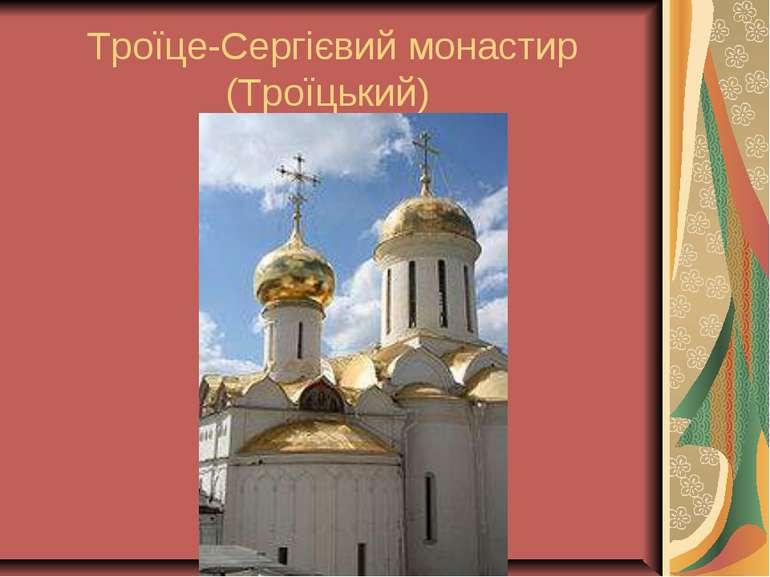 Троїце-Сергієвий монастир (Троїцький)