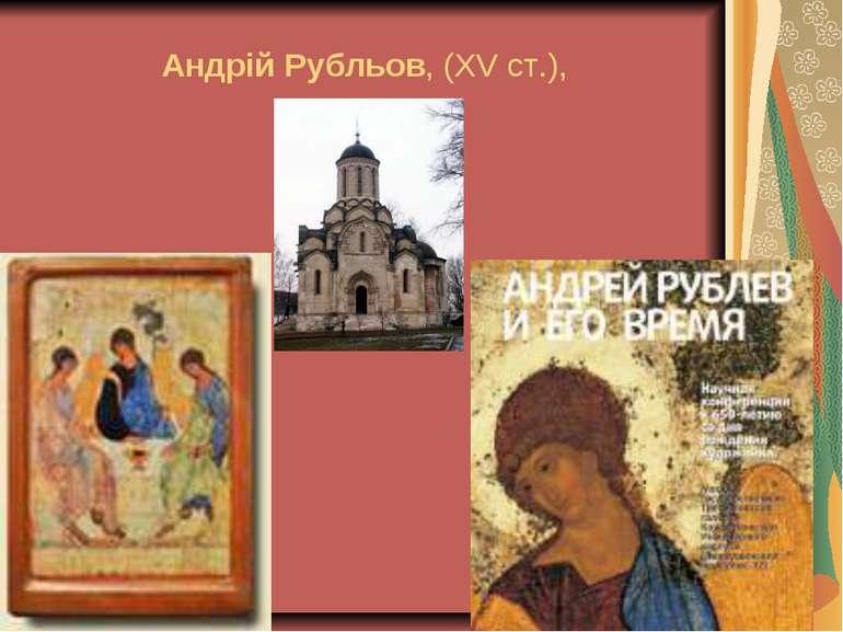 Андрій Рубльов, (XV ст.),