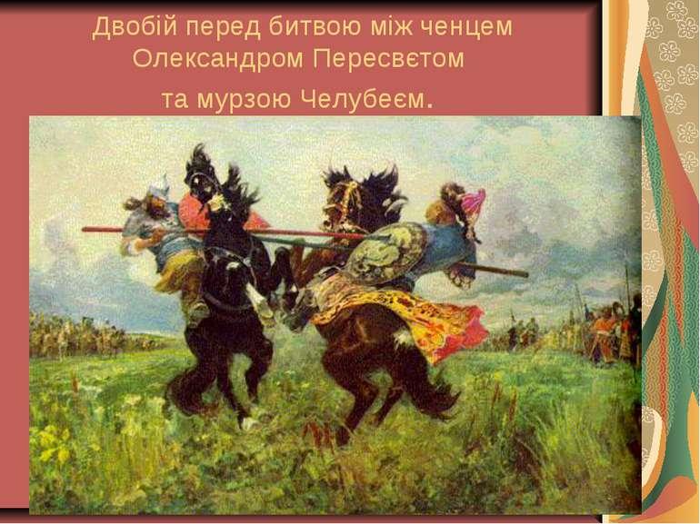 Двобій перед битвою між ченцем Олександром Пересвєтом та мурзою Челубеєм.