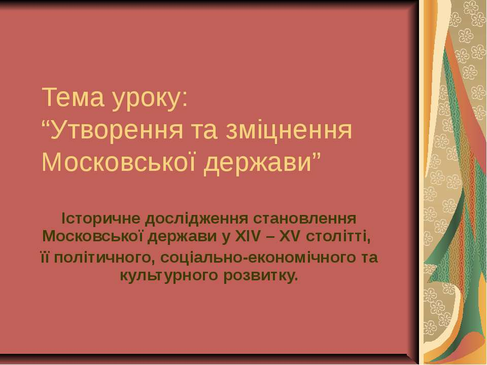"""Тема уроку: """"Утворення та зміцнення Московської держави"""" Історичне дослідженн..."""